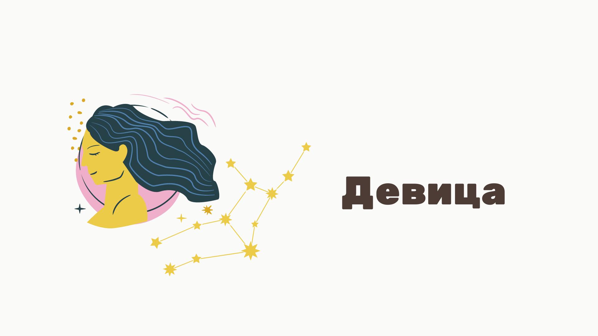 Месечен хороскоп за август 2021:Девица