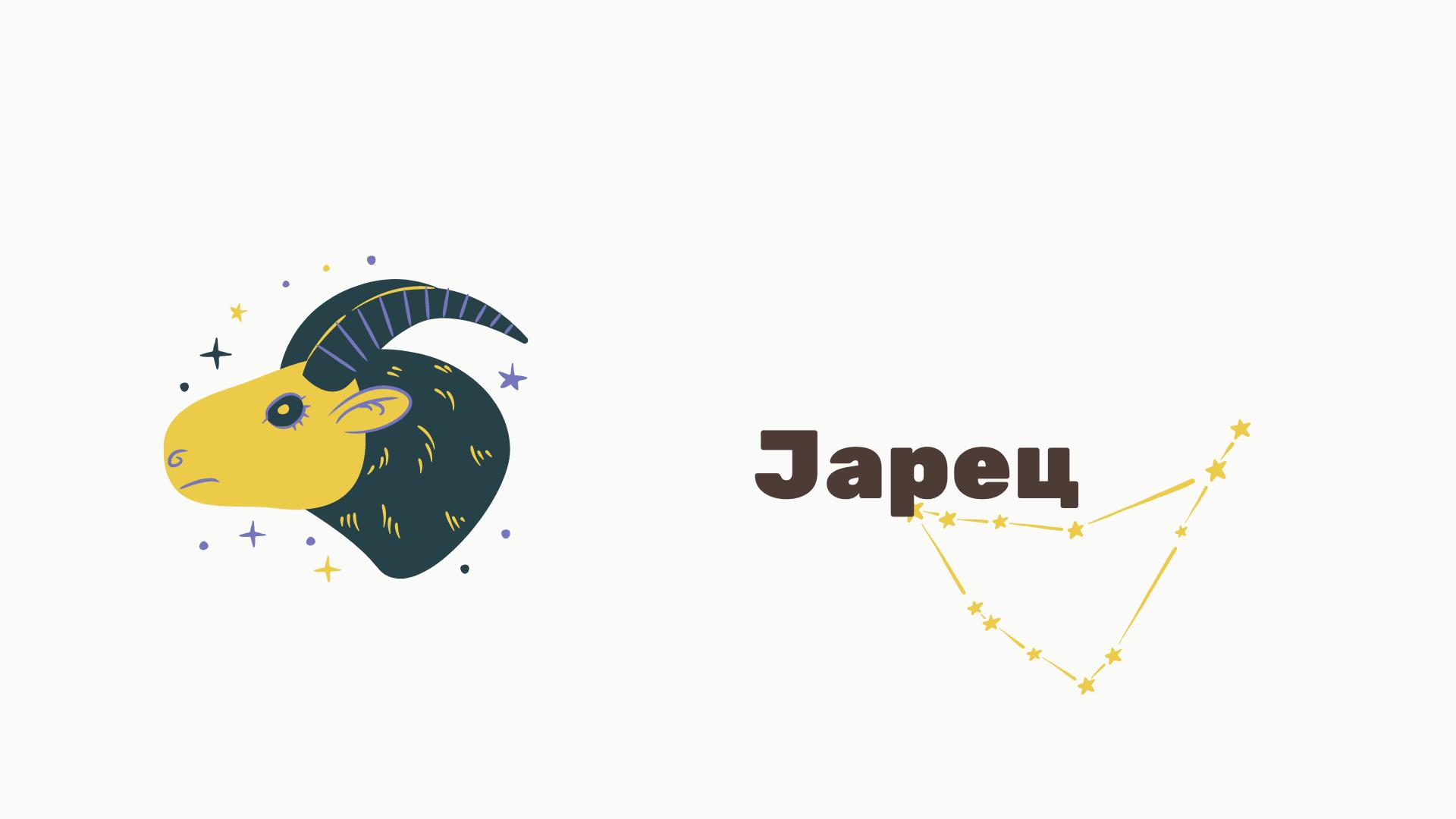 Месечен хороскоп за август 2021: Јарец